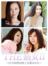 THE 熟女 II 〜淫美妖艶な極上美魔女たち〜