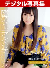 仲村さり デジタル写真集: 女熱大陸 File.060