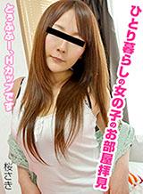 桜さき ひとり暮らしの女の子のお部屋拝見 〜とぅふふー、Hカップです〜