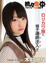 木村つな 続々生中〜ロリカワ娘に精子連続注入〜