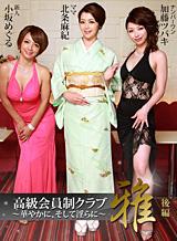 키타 죠 마비 · 카토 동백 · 코사카 둘러싼 고급 회원제 클럽
