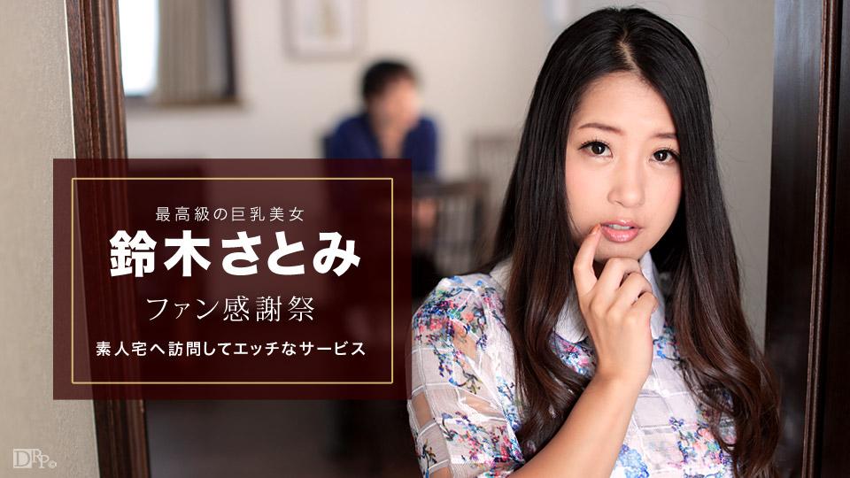 鈴木さとみ:ファン感謝祭素人宅訪問【カリビアンコムプレミアム】