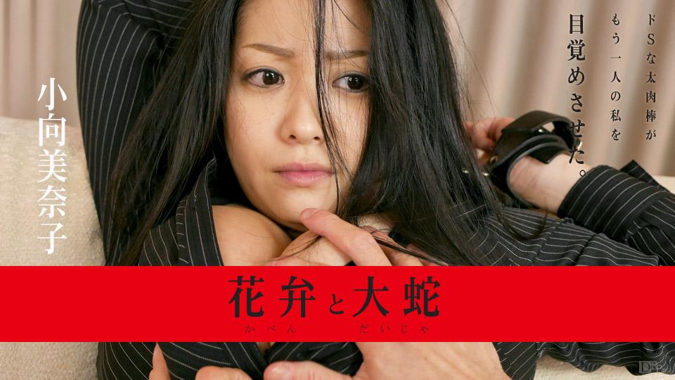 小向美奈子:花弁と大蛇【カリビアンコムプレミアム】