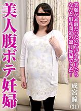 成宮瞳 主婦を口説く 34〜美人で人妻で妊婦〜