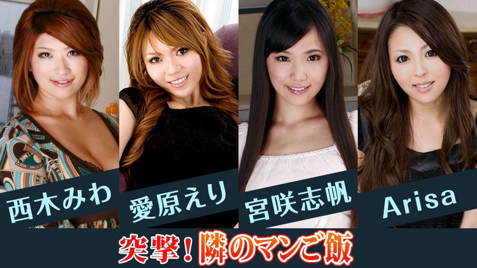 Caribbeancompr 050621_001 stream jav Horny Wife Next Door: Miwa Nishiki, Eri Aihara, Shiho Miyazaki, and Arisa