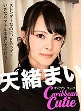 天緒まい カリビアンキューティー Vol.32