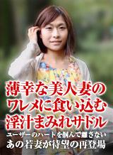 風見ひかり ママチャリ 〜薄幸美人の淫汁付きサドル〜