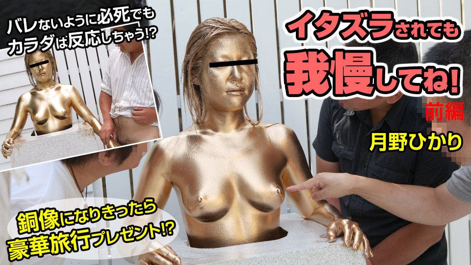 Caribbeancompr 051121_001 Hikari Tsukino Be patient even if you are mischievous! If you become a bronze statue, you will receive a luxurious gift! Part 1