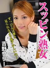 吉野サリー スッピン熟女 〜素顔で復活〜