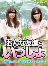 葛西悠里 柴田愛華 おんな友達といっしょ 〜友達のオマンコ始めて見ちゃいました〜