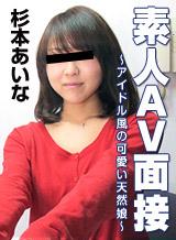 杉本あいな 素人AV面接 〜アイドル風の可愛い天然娘〜