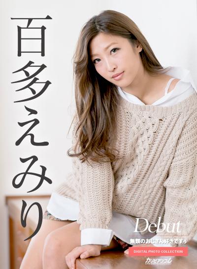 百多えみり:デジタル写真集: Debut Vol.48【カリビアンコムプレミアム】