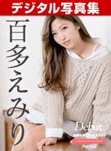 百多えみり デジタル写真集: Debut Vol.48