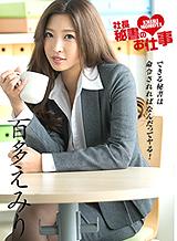 百多えみり 社長秘書のお仕事 Vol.10