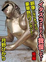 Hikari Tsukino Part 2