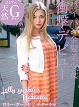ナターシャ ロシアの天然Gカップ パイパン金髪美少女衝撃デビュー