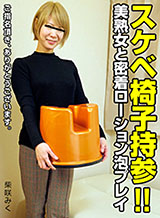 Miku Shibasaki Adhesion lotion foam play
