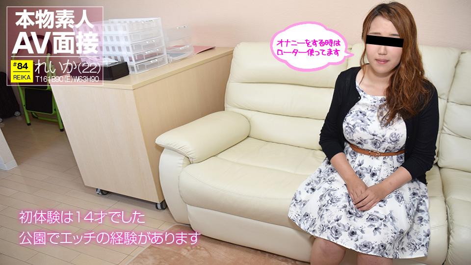 素人AV面接 〜Eカップ娘を即ハメ撮りしちゃいました〜 : 相沢れいか :【カリビアンコムプレミアム】
