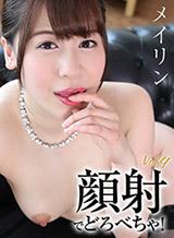 メイリン 顔射でどろべちゃ!ぶっかけ祭り!!Vol.4