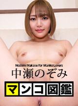 Nozomi Nakase Pussy picture book Nozomi Nakase