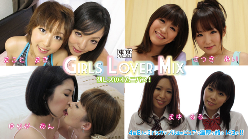 Girls Lover Mix ~女の子同士~