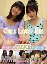 あい さつき るる  まゆ あん ゆりか  まき まこと Girls Lover Mix 〜女の子同士〜