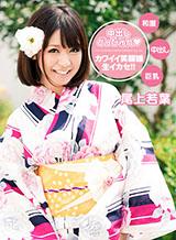 尾上若葉 キャットウォーク ポイズン 101 カワイイ笑顔娘生イカセ!!