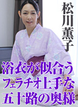 松川薫子 五十路熟女〜浴衣に潜む卑猥な妄想〜