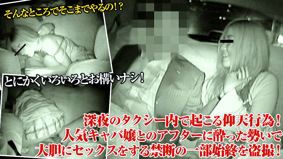 Caribbeancompr 052521_001 Hostess Sae What the! Drunk couples start having sex on the backseat of cab!!