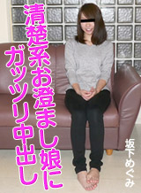 Megumi Sakashita Creampie for a neat and clean girl