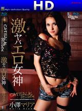 小澤マリア キャットウォークポイズン02:激ヤバエロ女神