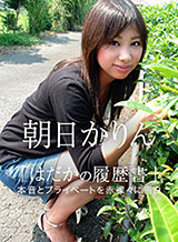 Karin Asahi Naked resume No.1