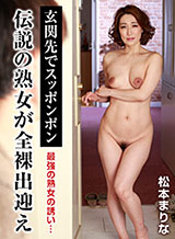 Matsumoto Marina Soft-shelled turtle at the front door 19 ~ Invitation of the strongest mature woman ... ~