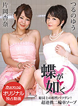 Anna Kataoka Tsuru no Yu Super cooperation motorcycle soap ~