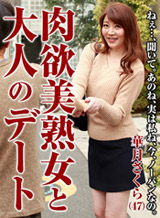 華月さくら 人妻デート 〜性欲旺盛なノーパン痴熟女〜