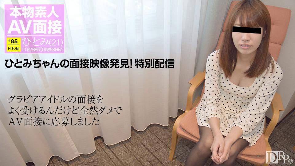 三咲ひとみ:素人AV面接〜グラビアアイドル志願の私がAV面接を受けました〜【カリビアンコムプレミアム】