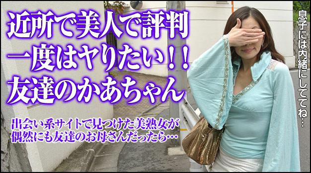 保坂友利子:息子の友達とハメ撮り!【カリビアンコムプレミアム】