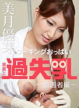 美月優芽 ワーキングおっぱい過失乳 〜歯医者編〜