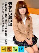 三咲ひとみ 制服時代 〜恥じらいながらエッチしたあの頃の私〜
