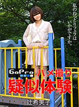 辻希美子 GoProハメ撮り疑似体験 〜私のねっとりフェラはいかがですか〜