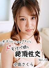 小島さくら オナりまくってグチョグチョ!なドすけべ娘と絶頂性交Vol.13