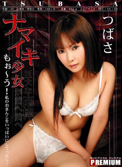 ナマイキ少女 Mugen Vol.8