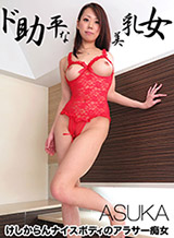 ASUKA 美巨 乳美 여인의 키스 국물 투성이 Sex