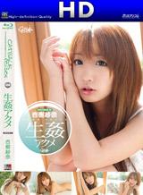 杏樹紗奈 キャットウォークポイズン 14  〜天然美少を生姦アクメ〜
