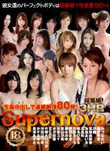 総勢18名 S Model 78 〜Supernova 18 Hot Girls 3時間総集編〜