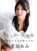 艾卡阿米 全猪瘦Yoshijuku女人,爱佳阿米!