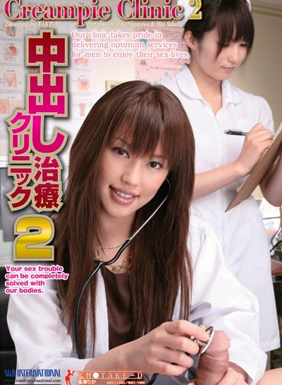 Creampie Clinic Vol.2