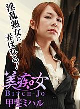 甲斐ミハル 美痴女〜淫乱熟女に弄ばれる〜