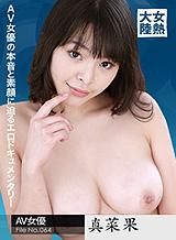 女熱大陸 File.064