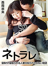 西岡奈央 ネトラレ 〜禁断の関係〜